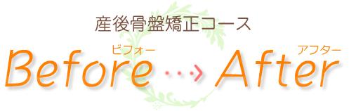 産後骨盤矯正ビフォー→アフター