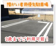 障がい者用優先駐車場あり