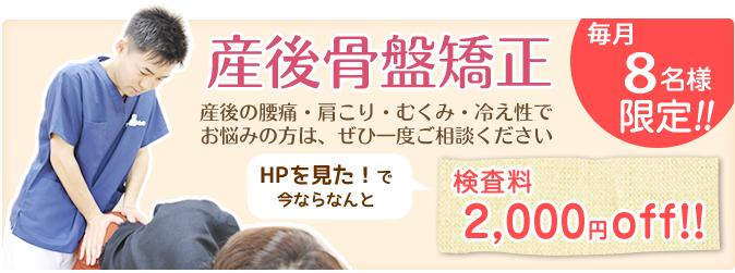 なかがわ整骨院の産後骨盤矯正はHPを見た!で検査料2000円OFF