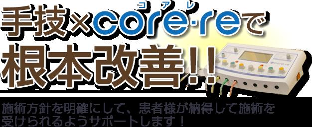 手技×core・reで根本改善!!