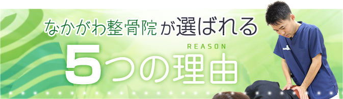 中川村、飯館村、駒ヶ根の、なかがわ整骨院が選ばれる7つの理由
