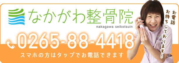 電話番号 0265-88-4418
