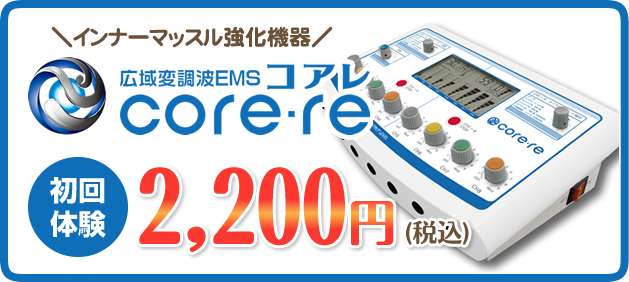 core-re初回体験2,160円