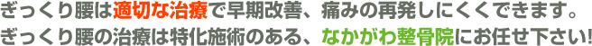 適切な治療で早期改善、ぎっくり腰なら、中川村、飯館村、駒ヶ根の、なかがわ整骨院にお任せ下さい!