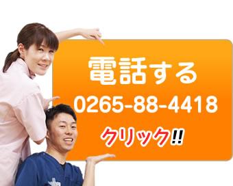 電話する0265-88-4418