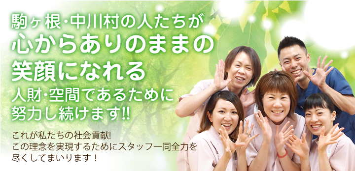 駒ヶ根・中川村の人たちが心からありのままの笑顔になれる