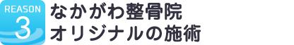 REASON.2|中川村、飯館村、駒ヶ根の、なかがわ整骨院オリジナルの施術