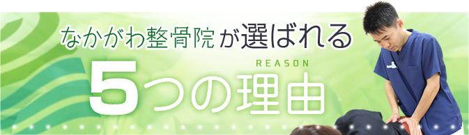 中川村、飯館村、駒ヶ根で選ばれる5つの理由